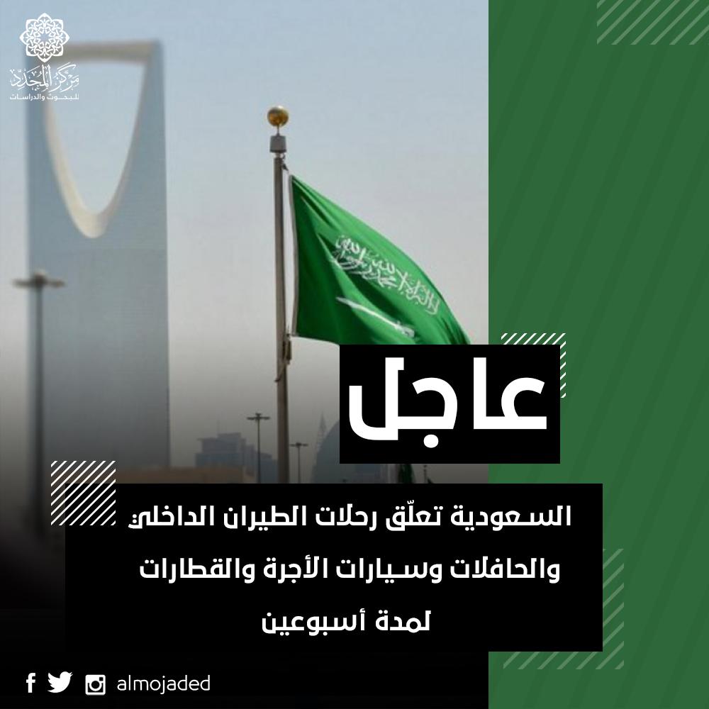 السعودية تعلق رحلات الطيران الداخلي والحافلات وسيارات الأجرة والقطارات لمدة أسبوعين