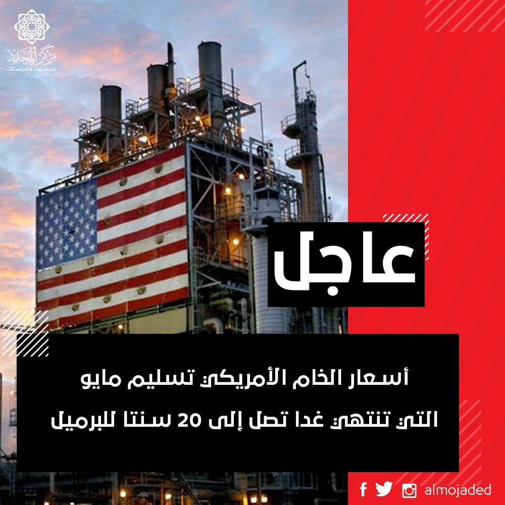 أسعار النفط الخام الأمريكي تسليم مايو التي تنتهي غدا تصل لـ 20 سنتاً للبرميل
