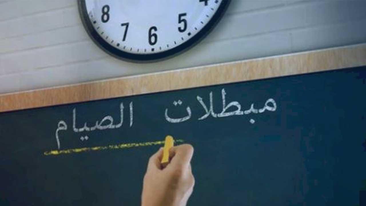 دروس المجدد الرمضانية في فقه الصيام  الدرس الرابع- مبطلات الصيام.