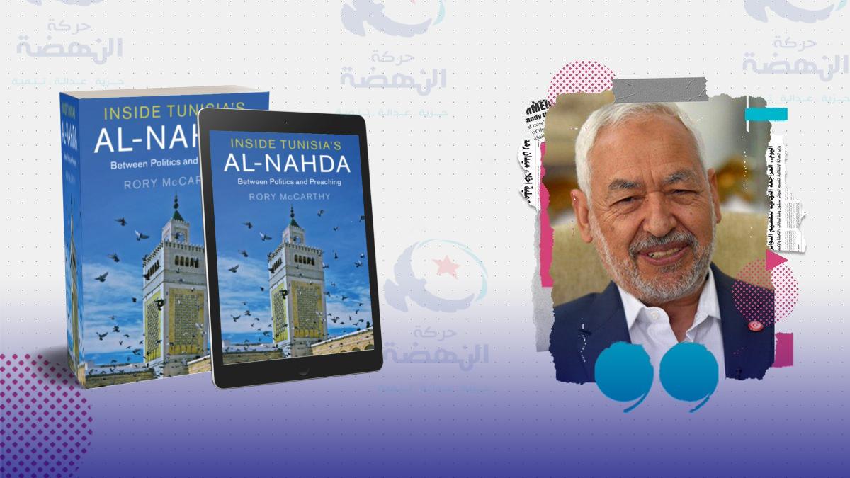 مراجعة كتاب: حركة النهضة التونسية من الداخل: بين السياسة والدعوة