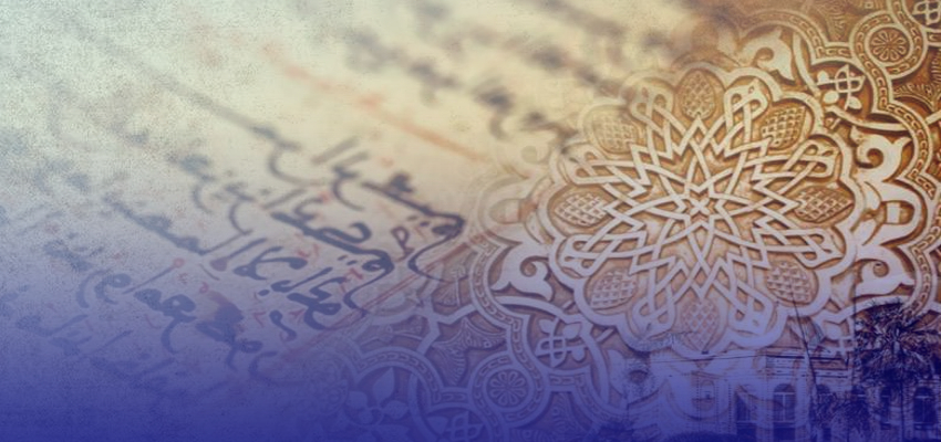 الأسس المفاهمية للظاهرة الإقليمية: مقاربة من منظور إسلامي